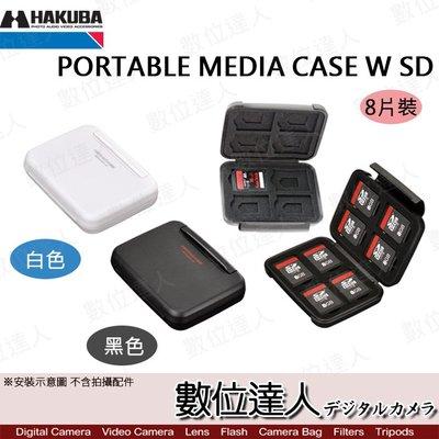 【數位達人】HAKUBA PORTABLE MEDIA CASE W SD 8片裝 記憶卡盒 記憶卡收納盒 SD卡保護盒