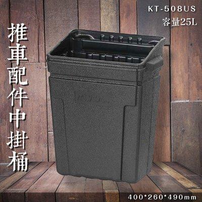 【限時特價】KT-508US 中掛桶 25L 推車掛桶 餐車掛桶 服務車掛桶 回收 廚餘 置物 收納 餐飲 餐具桶