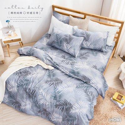 《iHOMI》100%精梳純棉雙人加大四件式舖棉兩用被床包組-葉光深森 台灣製 床包
