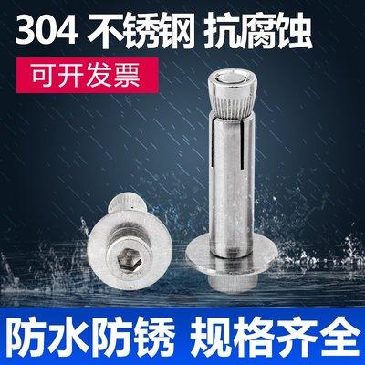 那家小屋-304不銹鋼膨脹螺絲螺栓 內六角膨脹釘 拉爆螺絲套管 M6M8M10M12(規格不同 價格不同)