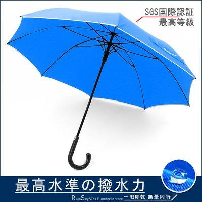 【RAINSKY傘】SWR-45吋_嵌入式直立機能 (晴藍) / 雨傘自動傘防風傘大傘抗UV傘直傘長傘撥水傘防潑傘(免運) 新北市