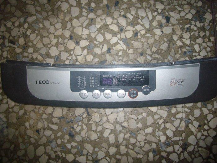 東元洗衣機電腦板 W1038FW