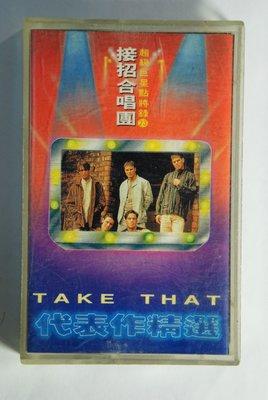 錄音帶 /英文卡帶/BD91/TAKE THAT 接招合唱團/BACK FOR GOOD/非CD非黑膠