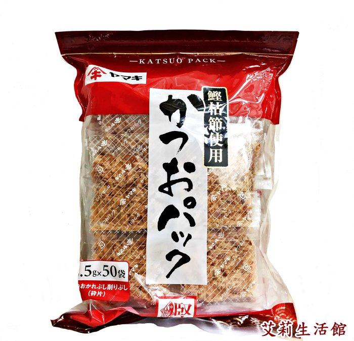 【艾莉生活館】COSTCO YAMAKI 柴魚片2.5g X 50入《㊣附發票》