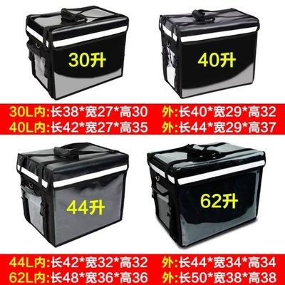 保溫送餐箱30升40升44升62升外賣箱大中小號外賣保溫箱YXS