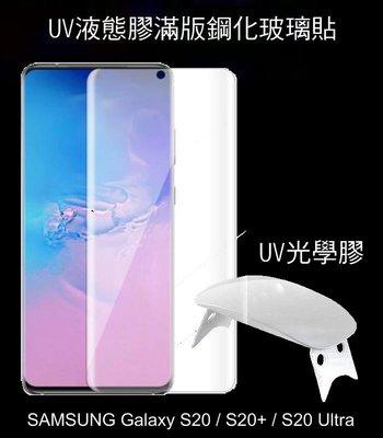 --庫米-- SAMSUNG S20 / S20+ / S20 Ultra UV 膠鋼化膜 UV滿版鋼化玻璃保護貼