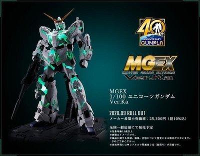 地球聯邦 - BANDAI MGEX 1/100 Unicorn Gundam Ver.Ka 獨角獸鋼彈
