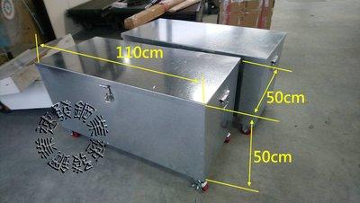 速發~移動式加厚防盜大型工地專用鍍鋅工具箱鐵箱子加工公安廢棄物箱置物箱白鐵盒白鐵箱加工製作鍍鋅板