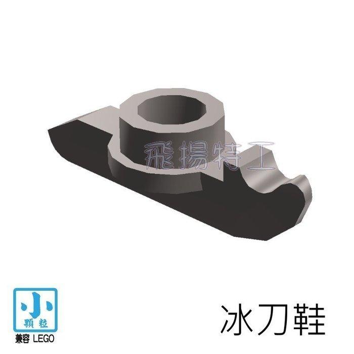 【飛揚特工】小顆粒 積木散件 SRE382 冰刀鞋 冰鞋 溜冰 第三方(非LEGO,可與樂高相容)