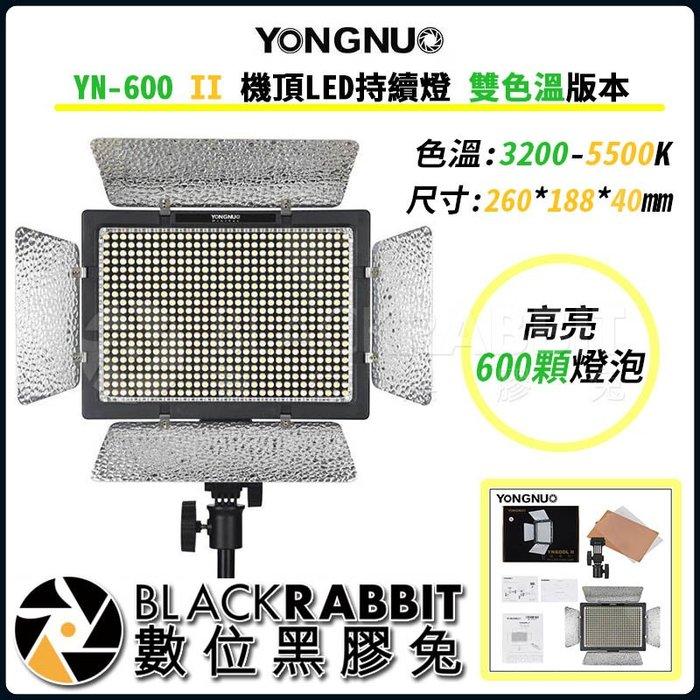 數位黑膠兔【 永諾 YN-600 II 機頂LED持續燈 雙色溫版本 】LED 攝像燈 攝影燈 新聞燈 可遙控 婚禮紀錄