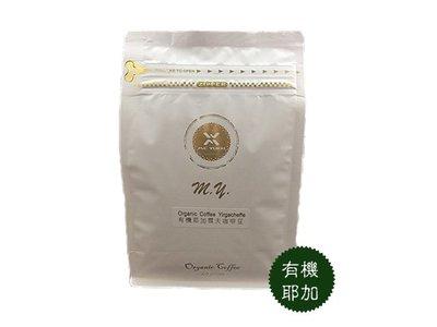 米玥本舖 有機耶加雪夫咖啡豆   ~新鮮烘焙 真空充氮  (227克/半磅裝)《米玥本舖》