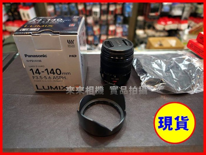來來相機 Panasonic 14-140mm F3.5-5.6 ASPH. 二代 旅遊鏡 黑色 彩盒