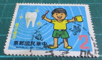 台灣郵票-民國71年國民保健郵票-面額2元(舊票)
