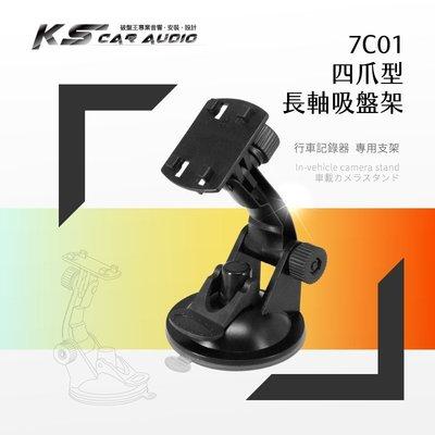 7C01【四爪型-長軸吸盤支架】行車紀錄器 衛星導航支架 trywin.mio.papago|岡山破盤王