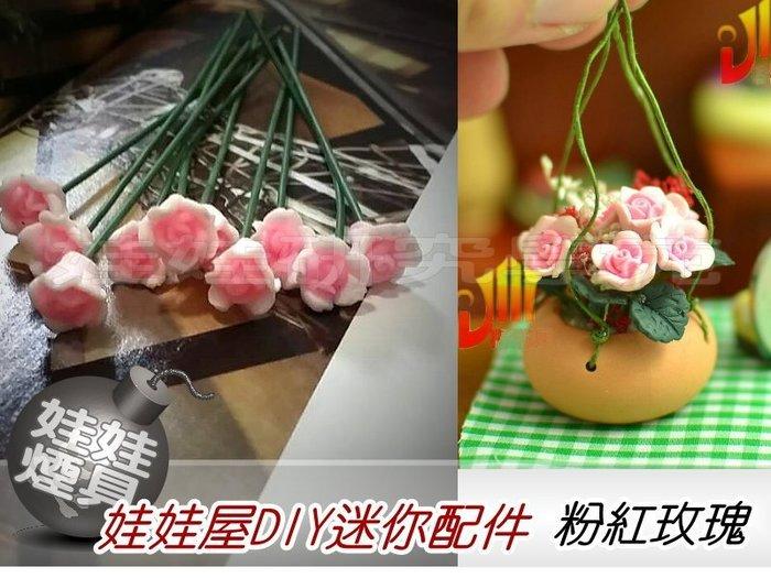 ㊣娃娃研究學苑㊣滿499元免運費 娃娃屋DIY迷你配件 粉紅玫瑰(單售價) (DIY18)