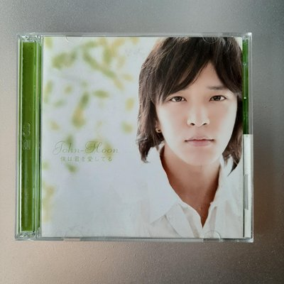 【裊裊影音】金楨勳Kim Jeong Hoon-我愛妳 日文單曲-初回CD+DVD特別盤-環球音樂2007發行