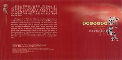 妙蓮華 CK-6923 佛教藏傳密咒系列-蓮師七句祈請文