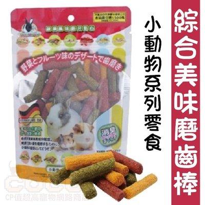 *COCO*寵物魔法村Pet Village鼠兔用綜合美味磨齒棒160g小動物零食、磨牙點心餅乾PV-533-1607