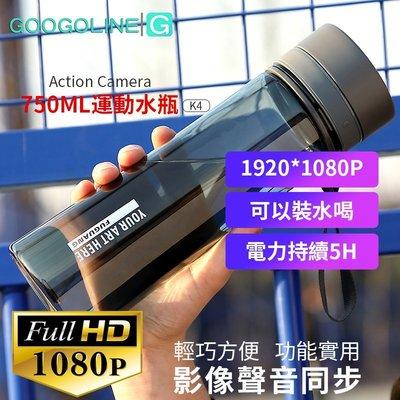 [貨號K4] 1080P錄影5小時電力上課開會不擔誤 運動水瓶 水壼 保特瓶 無線針孔攝影機 無線攝影機 無線微型攝影機
