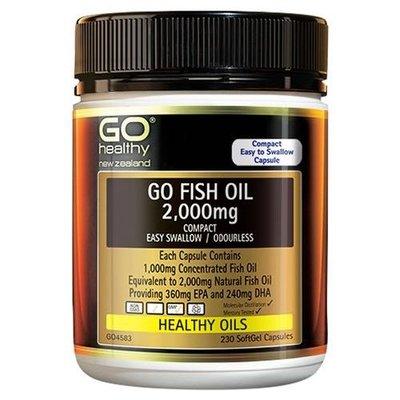 紐西蘭 高之源 深海魚油 230顆 Go Healthy 2000mg高濃縮 魚油正品  Omega3 限時優惠價