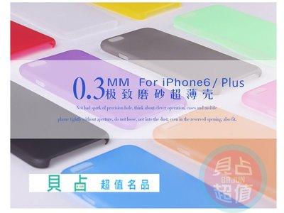 【貝占】超薄 0.3 iPhone 6s/plus 磨砂 霧面 半透明 手機殼 外殼 保護套蘋果 手機套 皮套