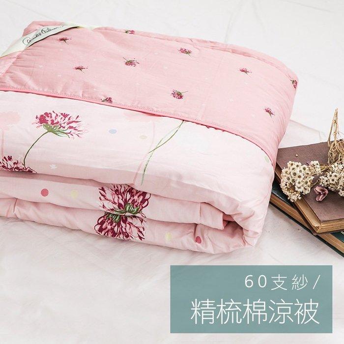 涼被 / 雙人【花語夢境】60支精梳棉  AP雙人涼被  戀家小鋪台灣製AAZ203