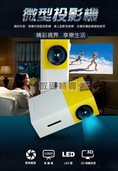 數碼三C 現貨 YG300投影機  hdmi 蘋果專用 迷你微型投影機 家用辦公 手機 電腦 電視 投影機