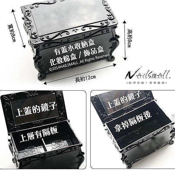 Nails Mall美甲材料   附鏡子收納盒 指甲彩繪水鑽飾品盒 典雅化妝盒立鏡