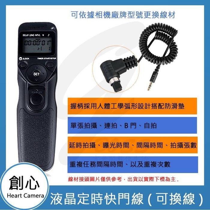 創心 VPR1 S2 液晶 快門線 A6300 HX600 HX99 HX90V WX700 AX60 AX55