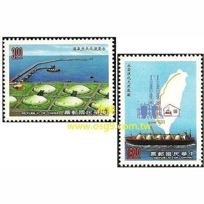 【萬龍】(569)(特276)經濟建設郵票液化天然氣接收站2全(專276)上品
