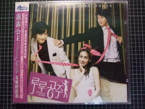 ※藏樂小舖※ (影劇CD) 露露公主~電視原聲帶/金晶恩 (全新未拆)