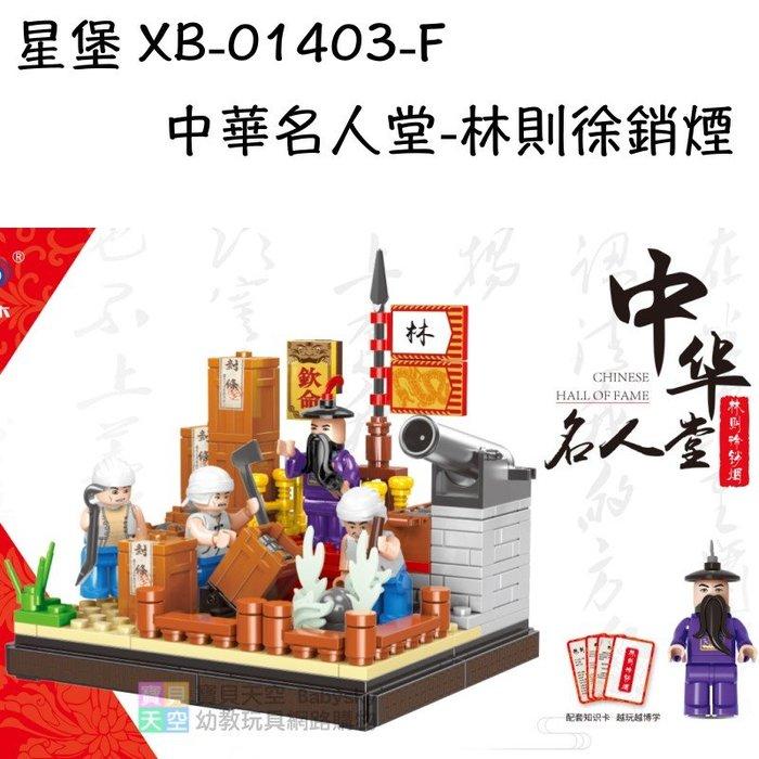 ◎寶貝天空◎【星堡 XB-01403-F 中華名人堂-林則徐銷煙】小顆粒,歷史文化,古建築物,可與LEGO樂高積木組合玩