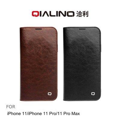 --庫米--QIALINO iPhone 11 Pro/11 Pro Max 經典皮套(升級版) 插卡真皮皮套 保護套