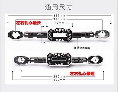 雷神機甲☆橫桿(多孔平台)22mm粗☆鋁合金屬重機車導航手機支架行車紀錄器配件