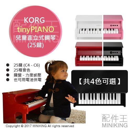 【配件王】日本代購 KORG tinyPIANO 兒童直立式鋼琴 玩具鋼琴 25鍵 (C4-C6) 4色可選