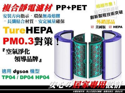 【原廠 同級品】dyson 空氣清淨機 HEPA 濾網 濾心 適用 TP04 DP04 HP04 蜂巢式顆粒 活性碳濾網