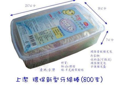 樂樂圍裙屋*【800支 上潔環保牙線棒 量販補充包 製】收納盒 環保補充包 方便補充盒