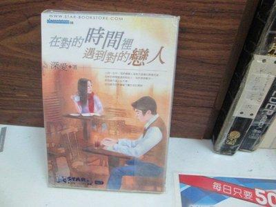 【博愛二手書】文叢 在對的時間裡遇到對的戀人作者: 深愛 定價180元,售價18元