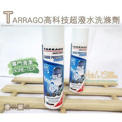 西班牙 Tarrago 高科技超撥水洗滌劑(250ml) K103_橋爸爸鞋包精品