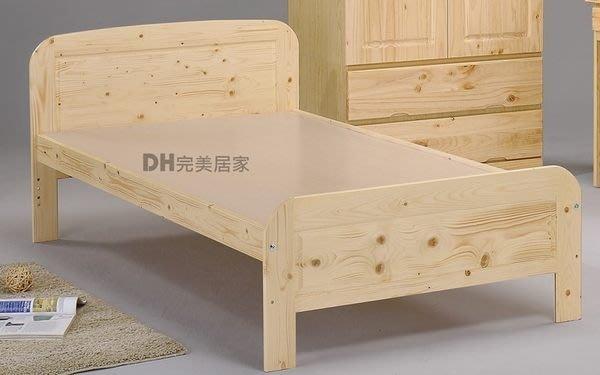 【DH】貨號AF-E07《宜居》3.5尺半實木單人床˙另有5尺˙質感一流˙沉穩設計˙主要地區免運