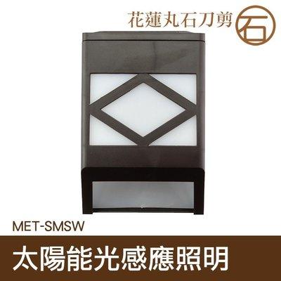 【丸石五金】太陽能感應燈 太陽能光感應...