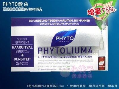 ~小桃子【PT023】Phyto  髮朵新髮絲能量養髮液 12*3.5ml