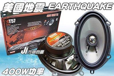 **Ji汽車音響** 美國地震 EARTHQUAKE 原裝進口5x7吋頂級同軸喇叭 福特 馬自達車系 可直上 1