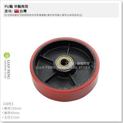 【工具屋】*含稅* PU輪 單輪無架 6英吋 優力輪 附培林 1540 重型 推車輪 工作車 工具車 輪子 儀器 機台
