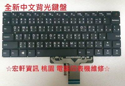 ☆宏軒資訊 桃園 電腦印表機維修☆聯想 Lenovo IdeaPad 510S 710S 710S Plus 中文 鍵盤