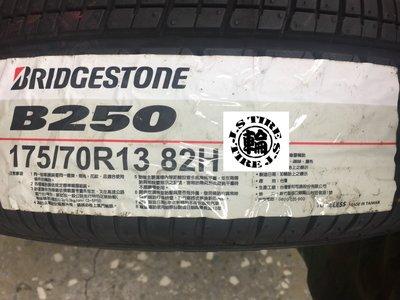 BRIDGESTONE 普利司通 B250 175/70R13 另外有 R1