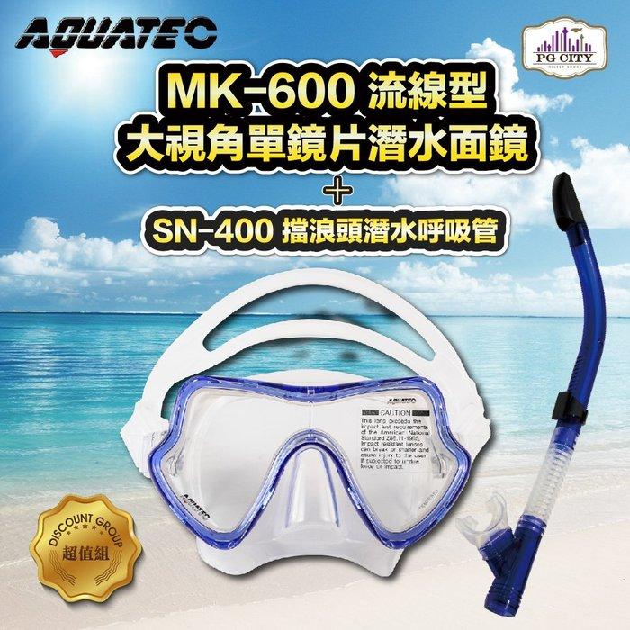AQUATEC SN-400 擋浪頭潛水呼吸管+ MK-600 流線型大視角單鏡片潛水面鏡(藍框)組 PG CITY