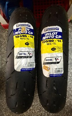 【油品味】MICHELIN 100/80-14 米其林 PILOT MOTO GP,GOGORO2