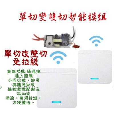 無線遙控智能開關模組模塊 一路單火線版 分段開關 電燈遙控 單切改雙切智能模組 原牆壁開關也可用 高質感隨意貼遙控器