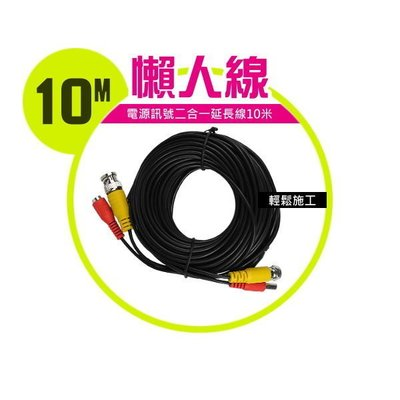 監視器安裝專用10米懶人線(紅外線攝影機鏡頭DIY/電眼訊號線/電源線/延長線|10M
